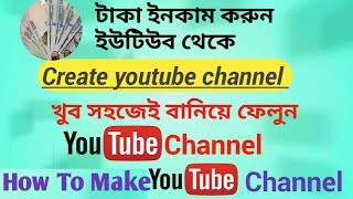 How to create a YouTube Channel in Bangla | How to