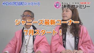 「昼顔」で妖艶な魅力を披露した上戸彩さんが登場! 読売テレビアナウン...