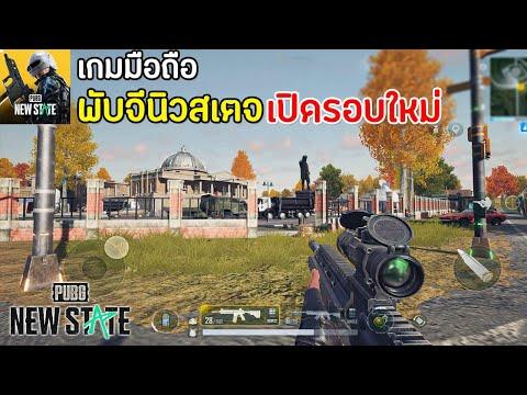PUBG: NEW STATE เกมมือถือพับจีนิวสเตจ ภาพโคตรสวยเลย เปิดทดลองในไทยแล้ว !!
