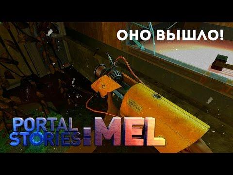 Дождались! [Portal Stories: Mel]