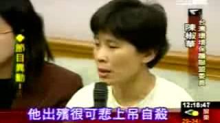 20070621電磁波相關新聞(三立)