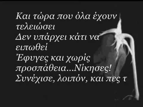 James Arthur - Impossible Greek Lyrics