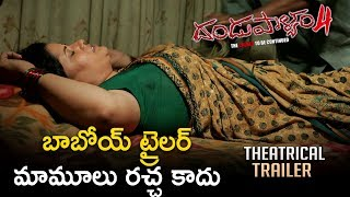 Dandupalyam 4 Theatrical Trailer    #Dandupalyam4 Official Trailer - Mumaith Khan