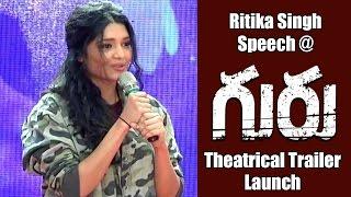 Ritika Singh Speech at Guru Movie Theatrical Trailer Launch