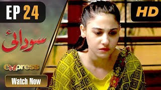 Pakistani Drama | Sodai - Episode 24 | Express Entertainment Dramas | Hina Altaf, Asad Siddiqui