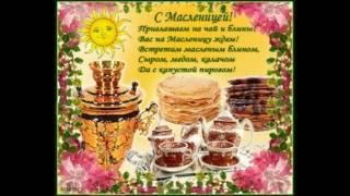 Весёлое Поздравление с Масленицей ! Проводы Русской Зимы и Встречя Весны