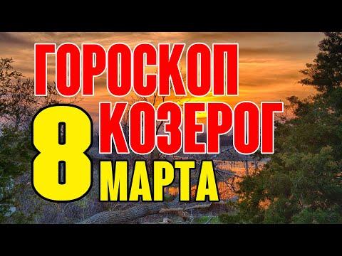 Гороскоп на сегодня и завтра 8 марта Козерог 2020 год   08.03.2020