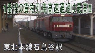 【駅に行って来た】東北本線石鳥谷駅1番線は高速貨物列車のジョイント音が最高!