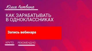 Заработок в социальных сетях Вконтакте и Одноклассниках
