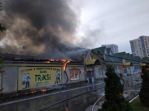 """Пожар на рынке """"Феникс"""" в Энгельсе"""