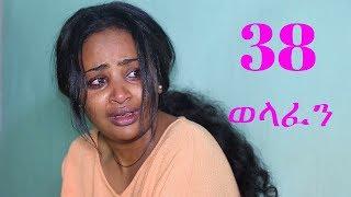 Welafen Drama -Part 38 (Ethiopian Drama)