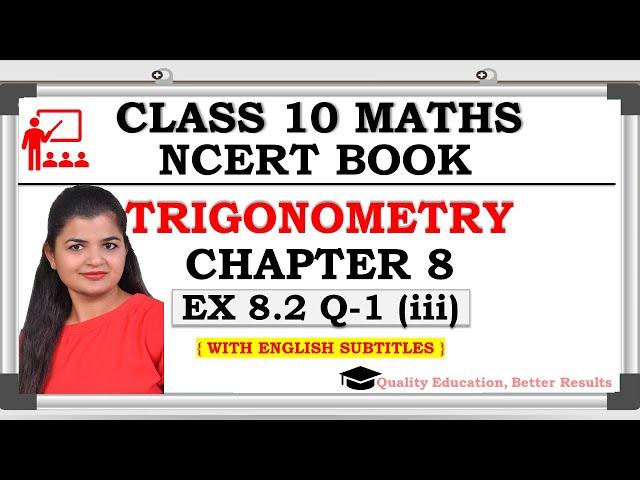 Class 10 Trigonometry Exercise 8.2 Question 1 (iii) | CBSE | NCERT BOOK