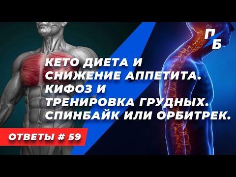 Кето диета и снижение аппетита. Кифоз и тренировка грудных. Спинбайк или орбитрек. Ответы 59