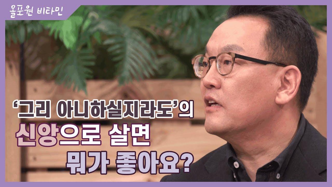 ♡올포원 비타민♡ '그리 아니하실지라도'의 신앙으로 살면 뭐가 좋아요?|CBSTV 올포원 134회