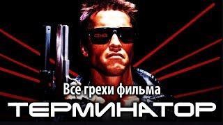 """Все грехи фильма """"Терминатор"""""""