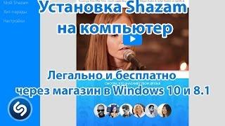 Установка Shazam на компьютер (бесплатно через магазин в Windows 8.1 и Windows 10)