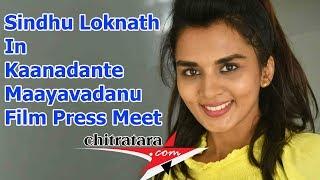 Sindhu Loknath In Kaanadante Maayavadanu Film Press Meet