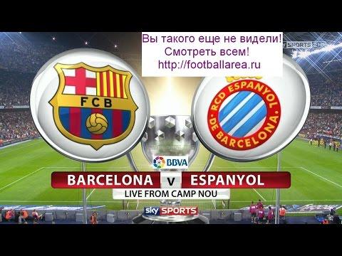 Барселона — Реал Сосьедад 15 апреля 2017 смотреть онлайн