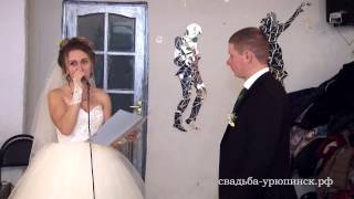 Невеста Татьяна читает в стихах поздравления для жениха Ивана и своих родных