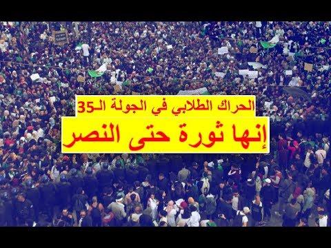 """الثورة السلمية مستمرة.. و""""المغاربية"""" في قلب حراك الطلبة"""