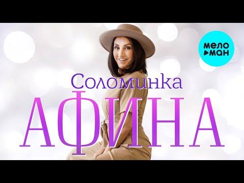 Афина - Соломинка
