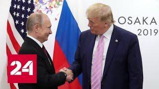 Трамп: я прекрасно ладил с Путиным - Россия 24