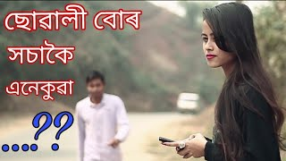 GF_k_Log_Koribo_Jau_Part2// Best Assamese Funny Video 2018// best assamese funny video