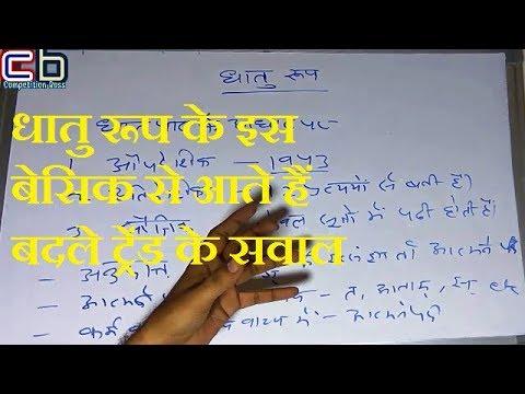 Sanskrit Grammar Dhatu Roop ध त र प क इस ब स क
