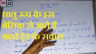 sanskrit grammar | dhatu roop | धातु रूप के इस बेसिक से आते हैं बदले ट्रेंड के सवाल