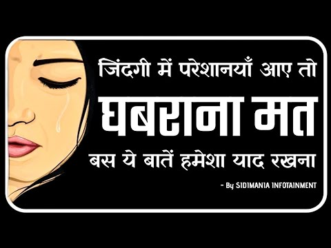 best-motivational-video-in-hindi-|-power-of-positive-thinking-|-hindi-motivational-quotes-sidimania