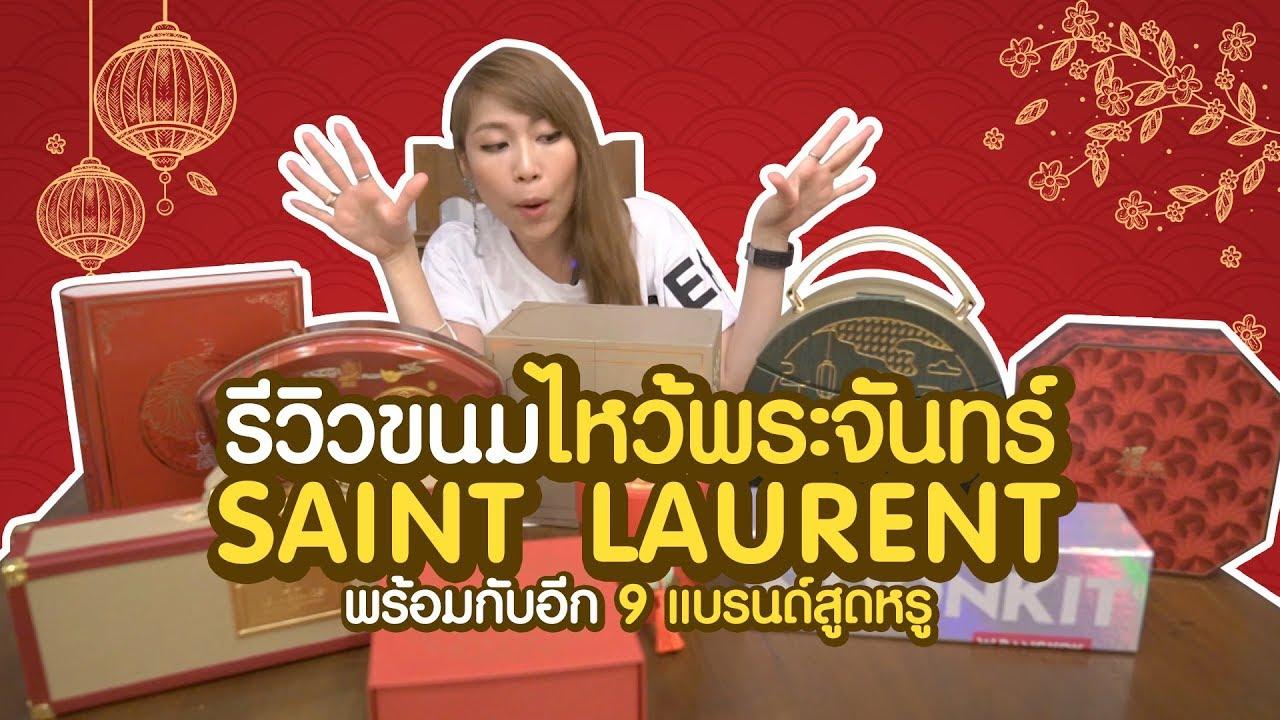 มีด้วยหรอขนมไหว้พระจันทร์ Saint Lauren!!! (พร้อมรีวิวขนมไหว้พระจันทร์แบรนดัง 9 แบรนด์)