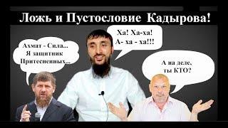 Кадыров Предатель? Путин, Медведев, Матвиенко, Володин, скажите честно народу РФ! Инаугурация фарс?