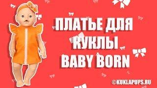 Распаковка и обзор платья для куклы Baby Born