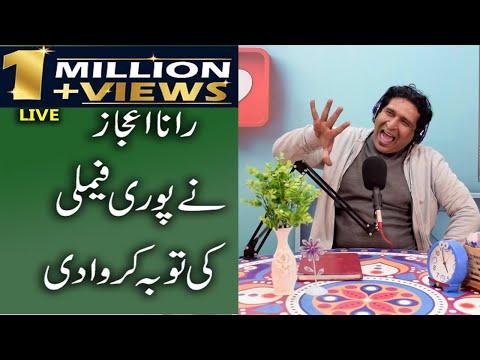 Rana Ijaz Live Call To Crazy Family