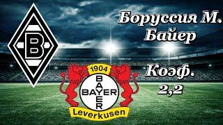 Боруссия М Байер Прогноз на футбол 23 05 2020 Германия Бундеслига