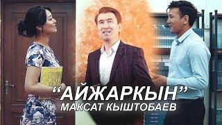 Максат Кыштобаев   Айжаркын  Жаны клип 2019