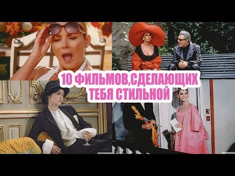 10 ЛУЧШИХ ФИЛЬМОВ ПРО МОДУ   ОНИ СДЕЛАЮТ ТЕБЯ СТИЛЬНОЙ - Видео онлайн