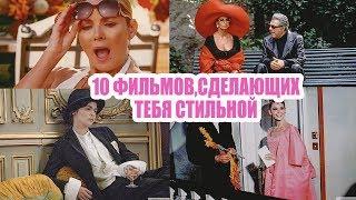 10 ЛУЧШИХ ФИЛЬМОВ ПРО МОДУ | ОНИ СДЕЛАЮТ ТЕБЯ СТИЛЬНОЙ