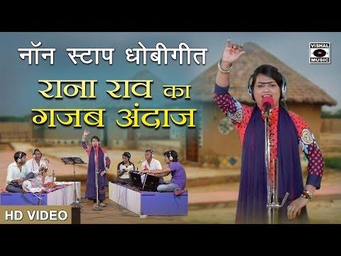 राना राव का गजब अंदाज़- नॉनस्टॉप धोबीगीत - Bhojpuri Song 2018.
