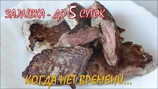 Сочное мясо в заливке ♦️ Жарим по-быстрому