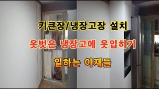 싱크대 키큰장/냉장고장 설치