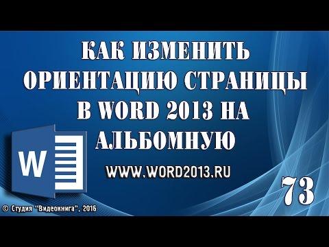 Как изменить ориентацию страницы Word 2013 на альбомную