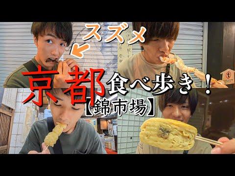 【食べ歩き】京都の錦市場が接客神すぎて面白すぎたww