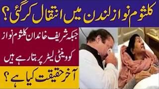 kalsoom nawaz death news   aamir liaqat expose Kulsoom Nawaz Death Questioned  