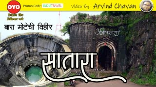 अजिंक्यतारा किल्ला आणि बारा मोटेची विहीर सातारा Ajinktara and Bara Mota chi Vihir , Satara