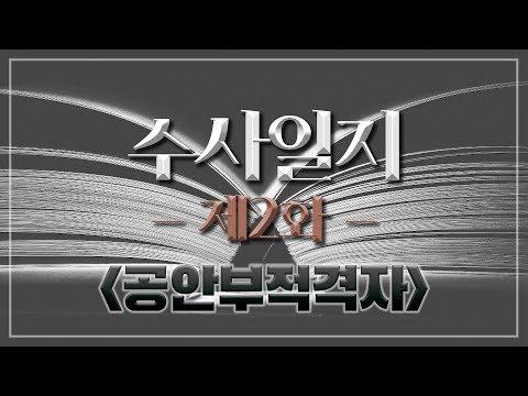 [홍검사의 수사일지] 공안부적격자