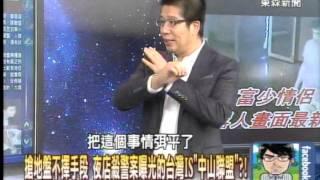 搶地盤不擇手段 夜店殺警察曝光的台灣IS「中山聯盟」?!1030916-05