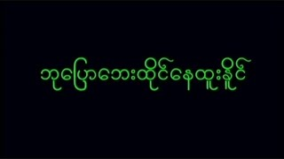 Buuh Pyaw Bae Thaing Nay Htoo Naing - MMTrailers 042016
