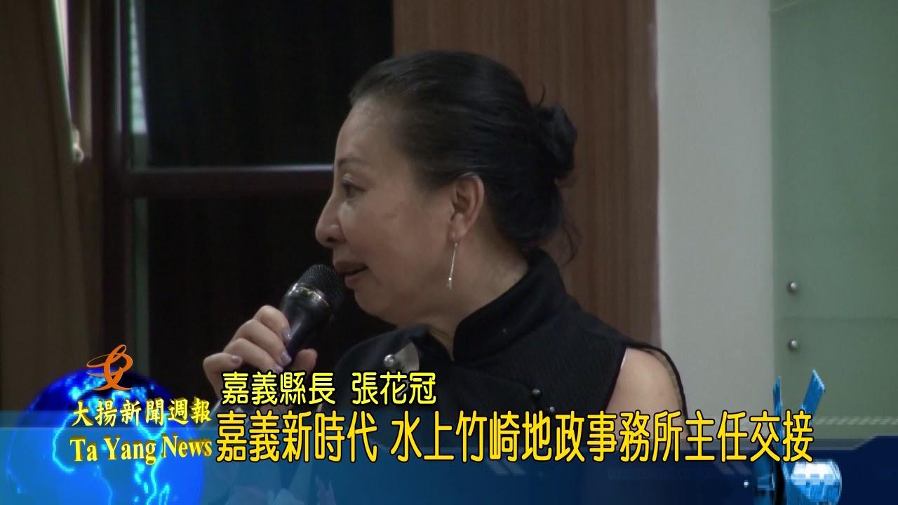 20171011大揚新聞 嘉義新時代 水上竹崎地政事務所主任交接 - YouTube