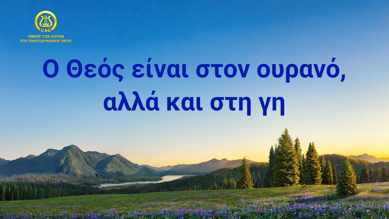 Ύμνος των λόγων του Θεού | Ο Θεός είναι στον ουρανό, αλλά και στη γη